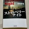 【書籍レビュー】【ネタバレ有】「勝俣と井岡が良い味出してる」ストロベリーナイト