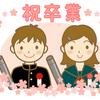 春の入学卒業に!!