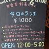 カフェ レギューム 営業3日目
