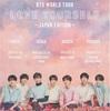 BTS WORLD TOUR ~JAPAN EDITION~ ステージサイド体感席抽選スタート
