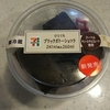 濃いめガトーショコラ 『セブンイレブン ひとくちブラックガトーショコラ』 を食べてみました。