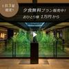 京都悠洛ホテルMギャラリー 楽天トラベルでは夕食無料プランも発見!(1名8,000円相当のディナーがついて2名1室2万円~!)