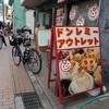 激安!お菓子のアウトレット @ドンレミーアウトレット 京成大久保店