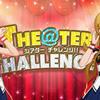 ミリシタ「THE@TER CHALLENGE!!」 各アイドルの最多得票数&ハッシュタグ&投票企画まとめ Angel編!