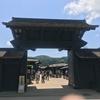 【日本遺産決定記念】箱根を徘徊してきた(序章)