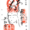 小松寺の御朱印(千葉・南房総市)〜イラスト御朱印の ほぼパイオニア的寺院 2016年の静寂