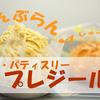 食べログランキング新潟県1位☆ケーキ屋【ラ・パティスリー プレジール】期間限定の新栗モンブランを食べてみた!