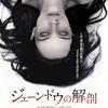【映画紹介】病的なまでに丁寧に作られた映画『ジェーン・ドゥの解剖』