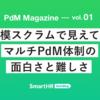 大規模スクラムで見えてきたマルチPdM体制の面白さと難しさ【SmartHRのPdM連載第1弾】