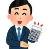 サラリーマン営業担当者へ贈る 営業成績で、中の上程度の成績をキープする為のお仕事マニュアル(平凡な営業マンのたわごと) ②