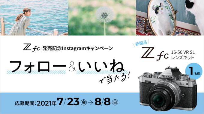 【応募は締め切りました】フォロー & いいねで「Z fc 16-50 VR SL レンズキット」を当てよう! –Z fc発売記念 NICO STOP Instagramキャンペーン