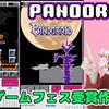 『Pandoraid』をゲーム実況プレイ!「ニコニコ自作ゲームフェス新人賞2019」受賞作品!