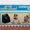 ハロー・ストリート コーヒーカップセット