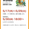 5月24日(木)  店休日 ※Hawaii研修(29日迄)