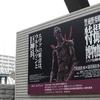 『館長 庵野秀明 特撮博物館 ミニチュアで見る昭和平成の技』を見に行くのこと