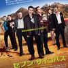 マーティン・マクドナー監督のノワールコメディー「セブン・サイコパス」(2013)