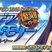 【FGO】カルデアサマーメモリー2016(復刻)