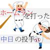 ホームランを打った投手一覧【中日ドラゴンズ編】
