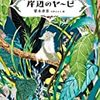 """『岸辺のヤ~ビ』""""Yerby the little creature on the banks"""" by Kaho Nashiki  (Tales of Madguide Water) 読了"""