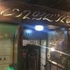 楽しいレストラン Tiflisi