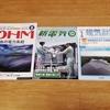 電気系資格取得を目指す方へのおすすめ技術系雑誌【電験二種・電験三種・エネルギー管理士】