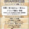 9月ハンドメイド宝箱フェア開催
