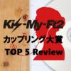 【Kis-My-Ft2】#キスマイカップリング大賞 上位5曲レビュー