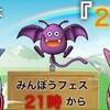 level.923【追記あり・みん冒】奏フェスとみんフェス