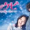 【1/3 日記】トッケビ完走