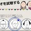 お勧めラジオ:インターFM 「 キッチュニア 」番組&オンエア曲紹介