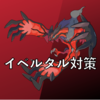 イベルタル対策ポケモン【シングル】