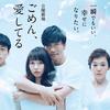 長瀬智也主演ドラマ「ごめん愛してる」1話のあらすじ(ネタバレ)出演している韓国人は誰?