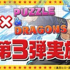 『パズル&ドラゴンズ』コラボ第3弾開催!