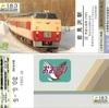 岩見沢駅 キハ183-0系記念入場券