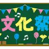 子ども行事!『文化祭』そこに関わるPTA本当にすごい!