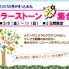 3月にあのイベントを開催しますよ!