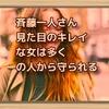 斉藤一人さん 見た目のキレイな女は多くの人から守られる