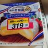 カマンベールチーズの記憶……