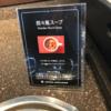 JAL国内線プレミアランジにある、担々風スープの謎に迫る
