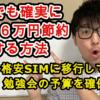格安SIMに移行して確実に五千円節約する方法を解説!