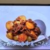 今日の料理 重信さんのレシピ簡単!新じゃがのうま辛煮っころがし