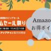 Amazonでお得に購入「ギフト券チャージでポイント還元」タイムセールにも