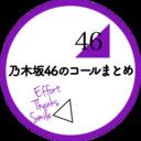 乃木坂46のコールまとめ