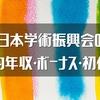 【最新】日本学術振興会の年収はいくら?給料、ボーナス、採用初任給をまとめました!