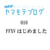 NEWヤマモテブログ (16)