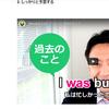 【小学生の英語】学研のオンライン英会話Kiminiで文法を身につける【大人の学びなおしにも最適】