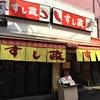 大阪天満の「すし政 東店」で500円ランチ! 安くて美味しいお寿司屋さんです!