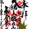 夫婦木神社・金桜神社の御朱印(山梨県)〜早くも紅葉便りがNEWSに! どこかに行かねば!! 昇仙峡の3つの神社