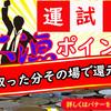 1/1~1/3限定【大漁ポイント還元祭】決定! 数千ポイントGETするチャンス!?!?