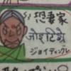 冷や汗〜ネパールの恐妻家と日本の恐妻家は若干違う〜